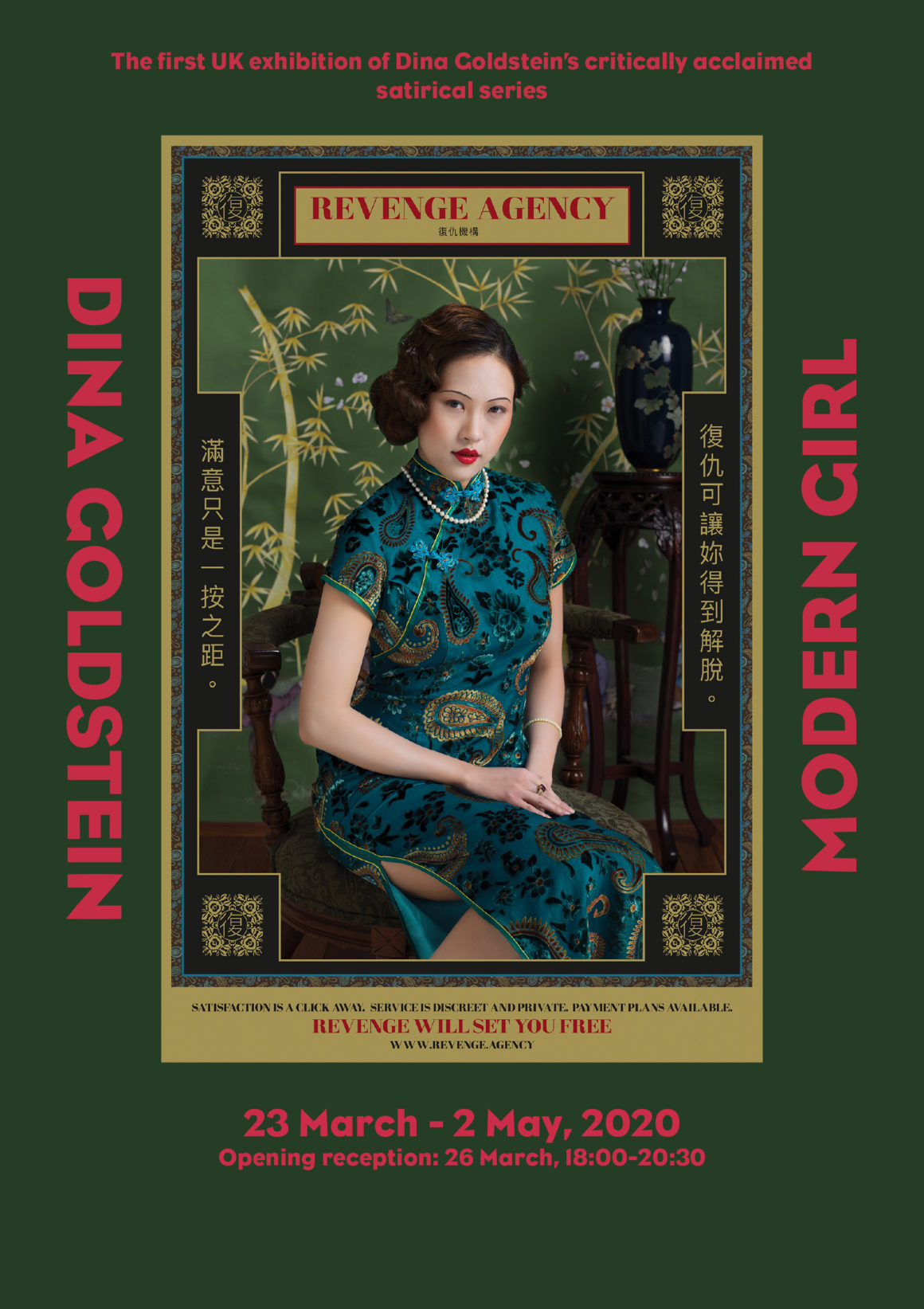 Modern Girl Exhibition poster London 2020